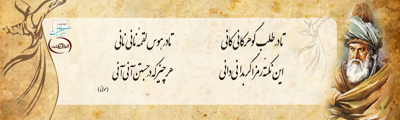 بزرگداشت مولانا